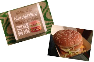 Big Mac! Dubai Style
